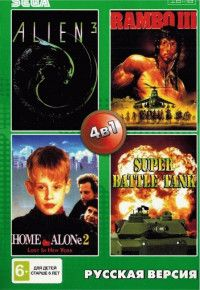 Сборник игр 4 в 1 AA-4137(RU) ALIEN 3 / RAMBO 3 / HOME ALONE 2 / SUPER BATTLE TANK Русская Версия (16 bit) для Сеги
