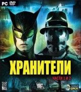 Watchmen: The End Is Nigh Complete Experience Parts 1 and 2 (Хранители) Jewel (PC)