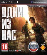 Одни из нас (The Last Of Us) Русская Версия (PS3)