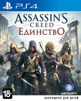 Игра Assassin's Creed 5 (V): Единство (Unity) Русская Версия (PS4) USED Б/У Playstation 4