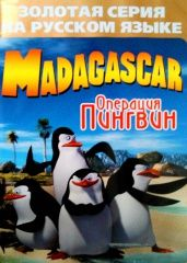 Madagascar: Operation Penguin Русская Версия (Sega)