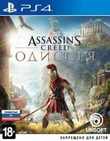 Игра Assassin's Creed: Одиссея (Odyssey) Русская Версия (PS4) Playstation 4