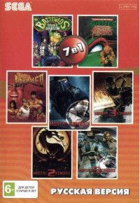 Сборник игр 7 в 1 BS-7101 Bare Knuckle 2 / Battletoads Doub Dragon / Mortal Kombat / Mortal Русская Версия (Sega) для Sega