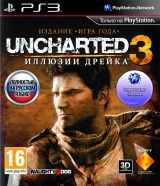 Uncharted: 3 Drake's Deception (Иллюзии Дрейка) Издание Игра Года (Game of the Year Edition) Русская Версия (PS3) USED Б/У