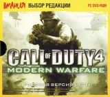 Call of Duty 4: Modern Warfare Русская Версия Jewel (PC)