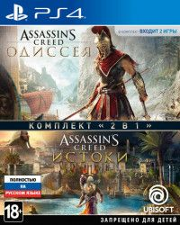 Комплект Assassin's Creed: Одиссея (Odyssey) + Assassin's Creed: Истоки (Origins) Русская версия (PS4)