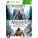 Купить Игру Assassin's Creed 4 (IV): Черный флаг (Black Flag) + Assassin's Creed: Изгой (Rogue) Русская Версия (Xbox 360/Xbox One) USED Б/У на Microsoft Xbox 360 диск