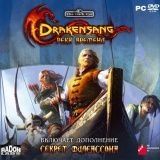 The Dark Eye. Drakensang: Река времени Jewel (PC)
